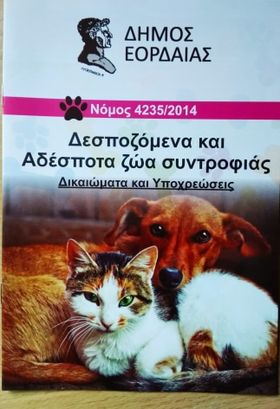Διανομή φυλλαδίου για τα δεσποζόμενα και τα αδέσποτα ζώα συντροφιάς από τον Δήμο Εορδαίας.