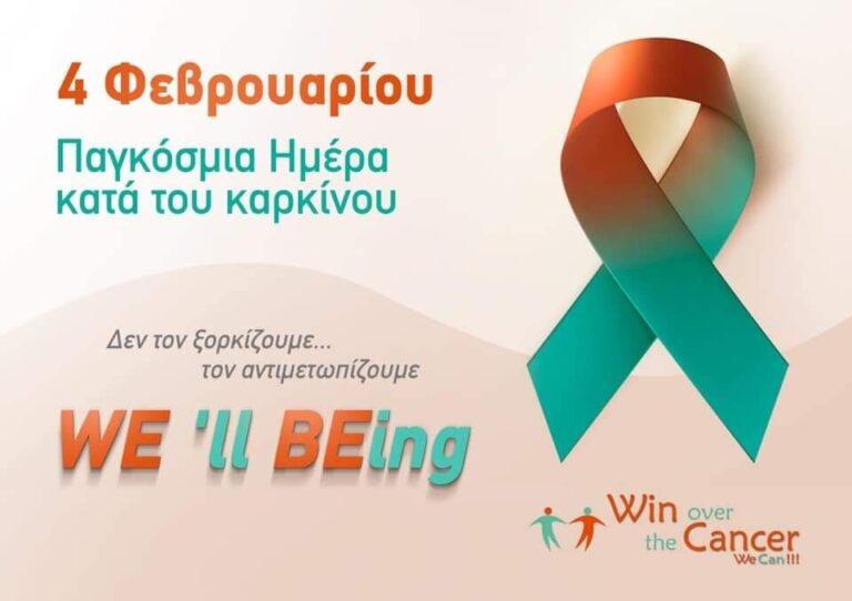 4 Φεβρουαρίου Παγκόσμια Ημέρα κατά του καρκίνου